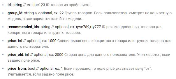Динамический ретаргетинг ВКонтакте — поля для описания параметра products
