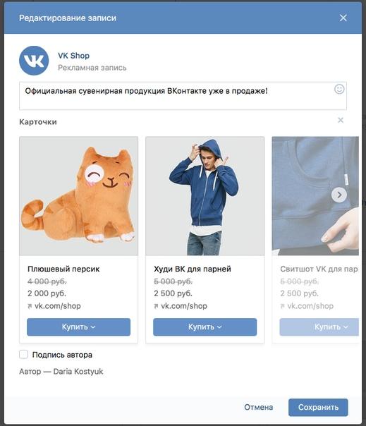 Динамический ретаргетинг ВКонтакте — пример объявления-карусели
