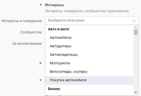 Таргетинг по сегментам ВКонтакте — настройка сегментов в рекламном кабинете