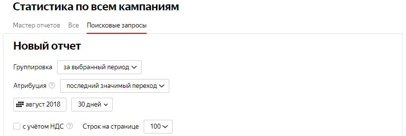 Анализ и оптимизация Яндекс.Директ — построение отчета по поисковым запросам