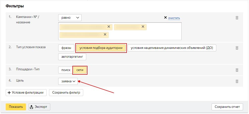 Анализ и оптимизация Яндекс.Директ — фильтры в отчете по аудиторным таргетингам