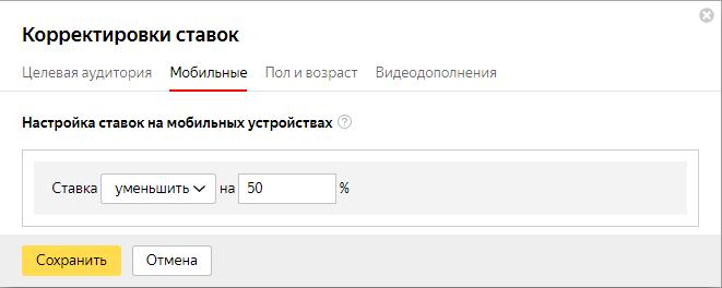 Анализ и оптимизация Яндекс.Директ — пример корректировок ставок по мобильным устройствам