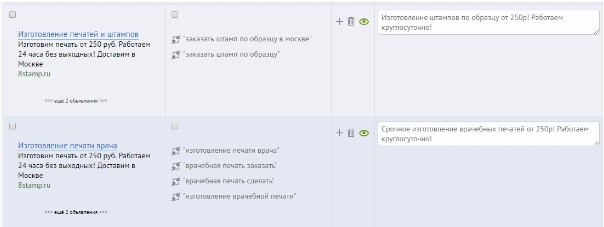 Кейс компании по производству печатей и штампов – подмены под две группы запросов, скриншот из интерфейса Yagla