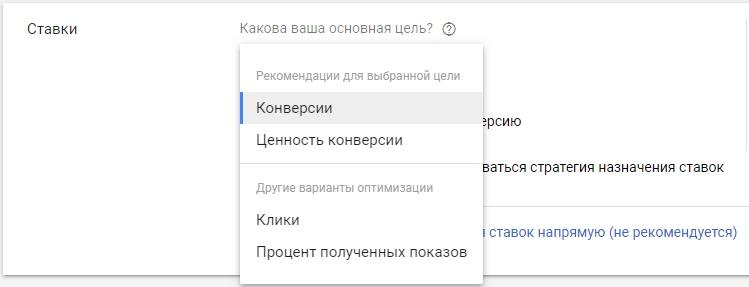 Стратегии Google AdWords – цели на поиске