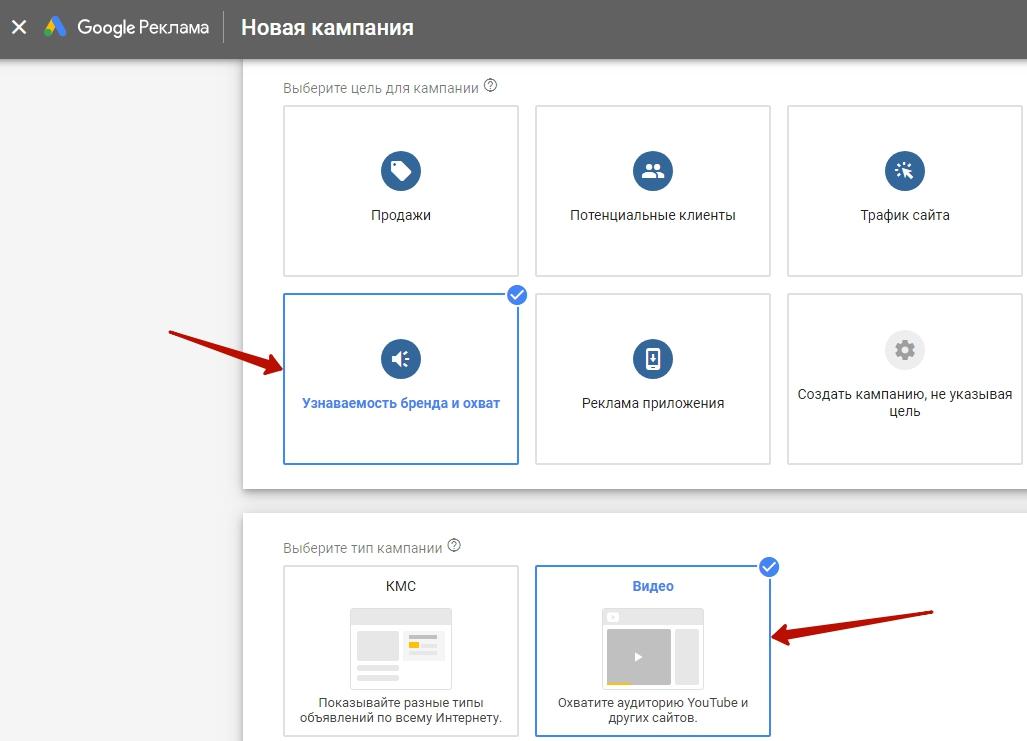 Стратегии Google AdWords – пример настройки видеорекламы