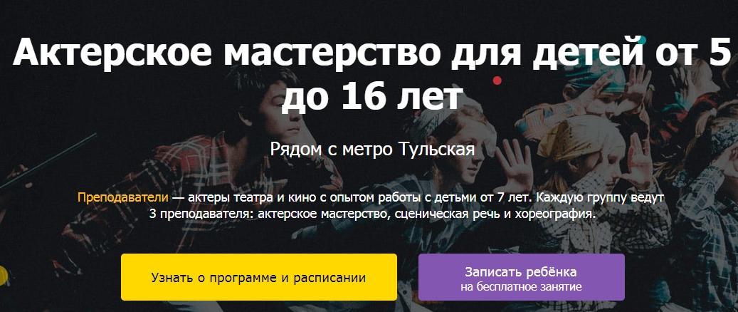 Кейс театральной студии – подмена на странице для метро Тульская