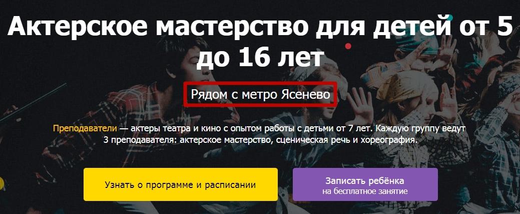 Кейс театральной студии – подмена для станции метро Ясенево