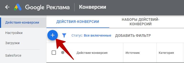 Как связать Google Analytics и Google Ads – добавление действия-конверсии