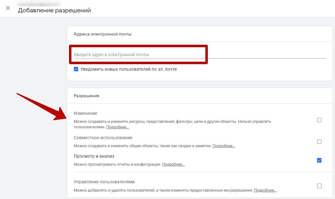 Как связать Google Analytics и Google Ads – добавление разрешений