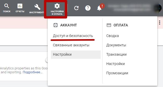 Как связать Google Analytics и Google Ads – доступ и безопасность