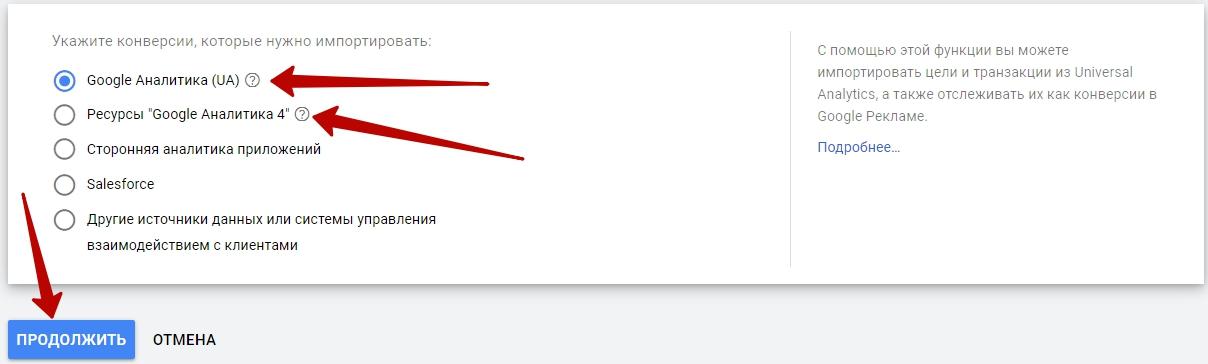 Как связать Google Analytics и Google Ads – импорт конверсий из Аналитики
