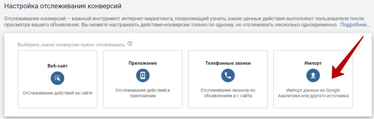 Как связать Google Analytics и Google Ads – импорт конверсий из другого источника