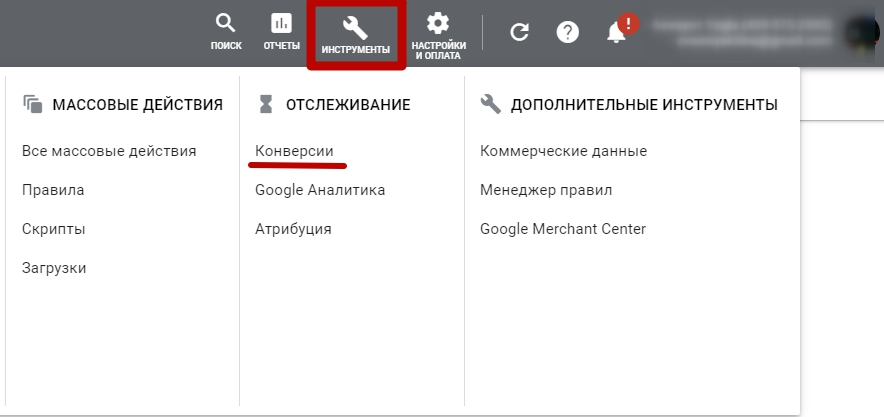 Как связать Google Analytics и Google Ads – переход в Конверсии