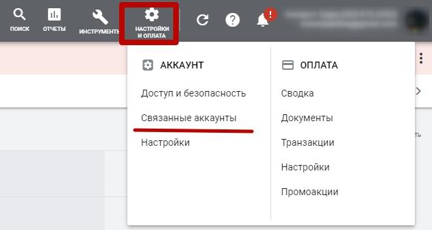 Как связать Google Analytics и Google Ads – связанные аккаунты в Google Рекламе