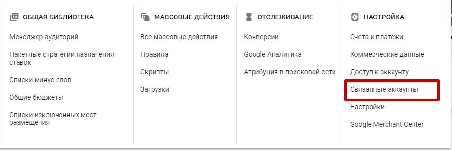 Как связать Google Analytics и Google Ads – переход в Связанные аккаунты