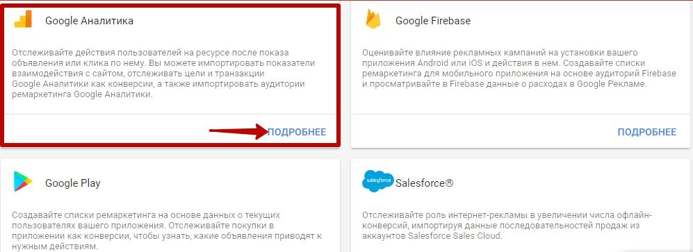 Как связать Google Analytics и Google Ads – выбор Google Аналитики
