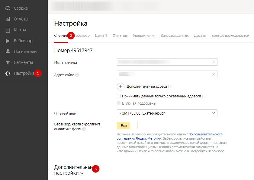 Электронная коммерция Яндекс.Метрика — открытие настроек счетчика в Метрике