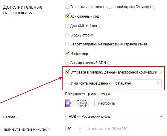 Электронная коммерция Яндекс.Метрика — дополнительные настройки счетчика