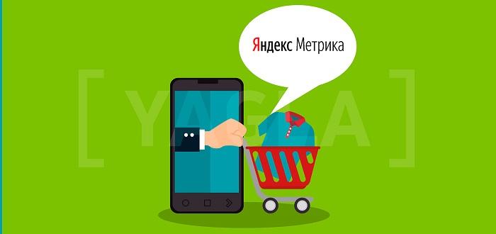 Руководство по электронной коммерции в Яндекс.Метрике
