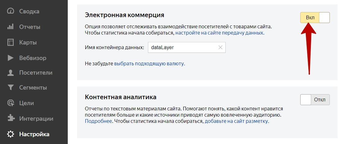 Электронная коммерция Яндекс.Метрика – включение электронной коммерции