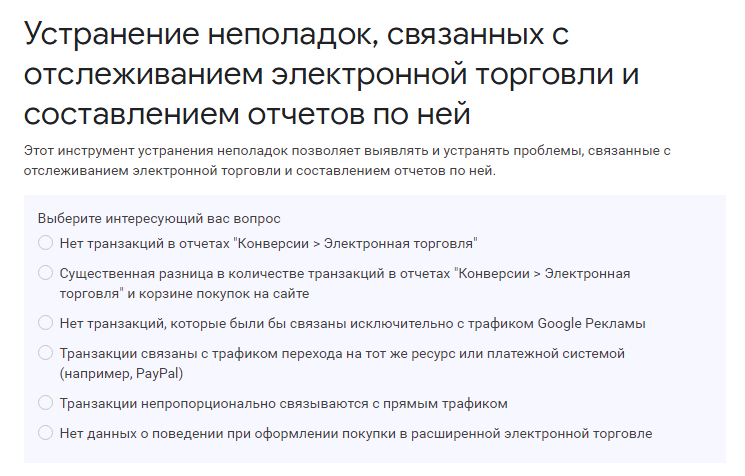 Электронная торговля Google Analytics — инструмент устранения неполадок
