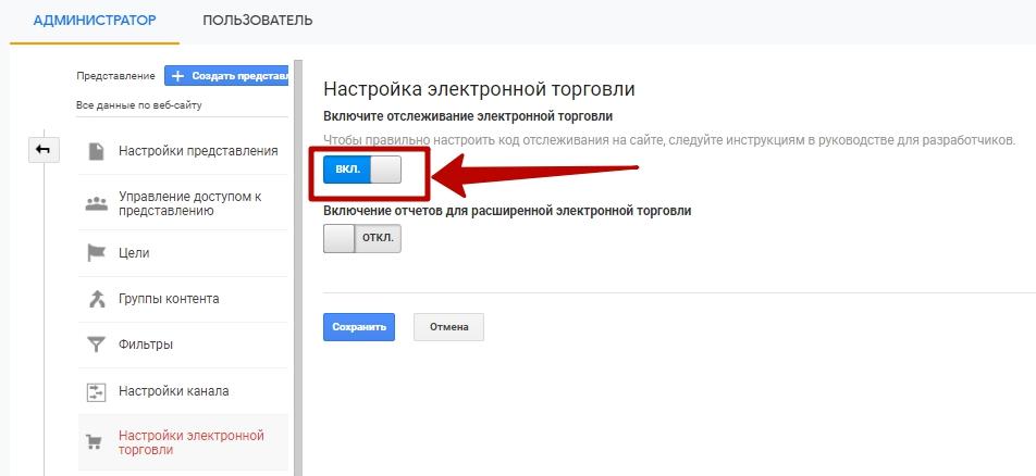 Электронная торговля Google Analytics – включение отслеживания электронной торговли
