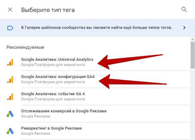 Электронная торговля Google Analytics – выбор конфигурации тега