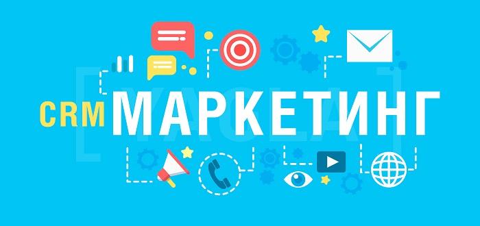Как работает CRM-маркетинг