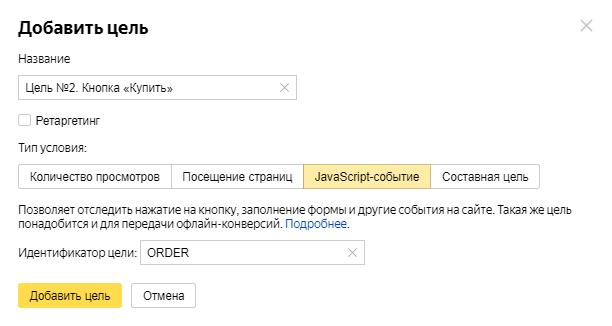 Офлайн-конверсии — добавление цели типа JavaScript-событие в Яндекс.Метрике