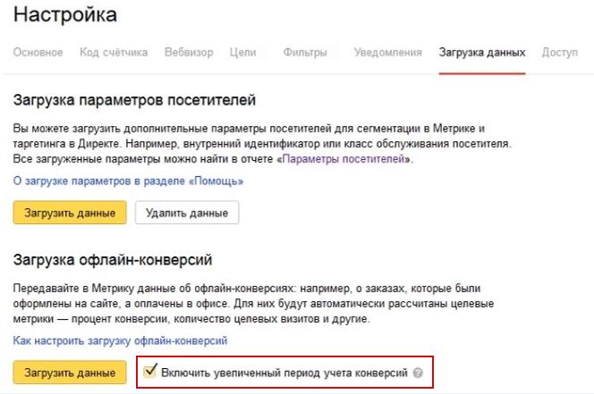 Офлайн-конверсии — включение увеличенного периода учета конверсий в Яндекс.Метрике