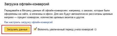 Офлайн-конверсии — загрузка данных в Яндекс.Метрике