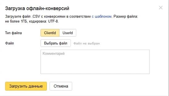 Офлайн-конверсии — настройка загрузки в Яндекс.Метрике