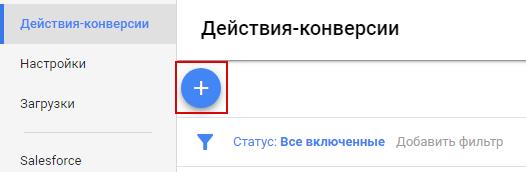 Офлайн-конверсии — добавление действия-конверсии в Google Analytics