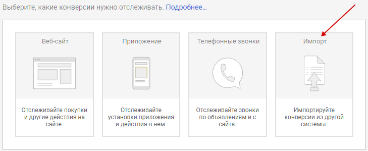 Офлайн-конверсии — импорт в Google Analytics