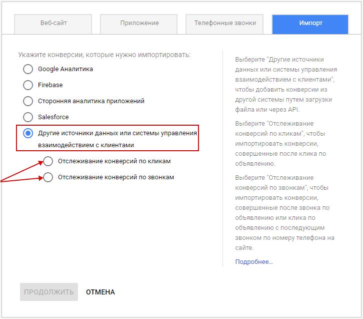 Офлайн-конверсии — выбор источника импорта в Google Analytics