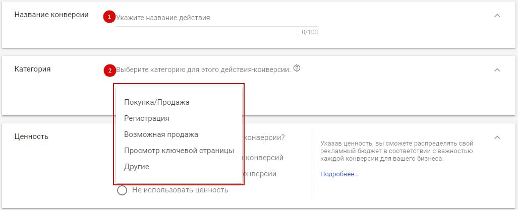 Офлайн-конверсии — название и категория офлайн-действия в Google Analytics