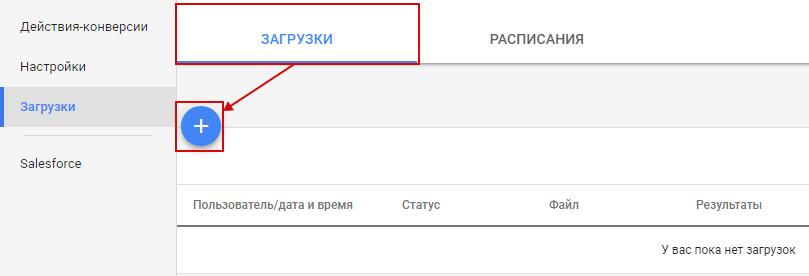 Офлайн-конверсии — добавление новой загрузки в Google Analytics