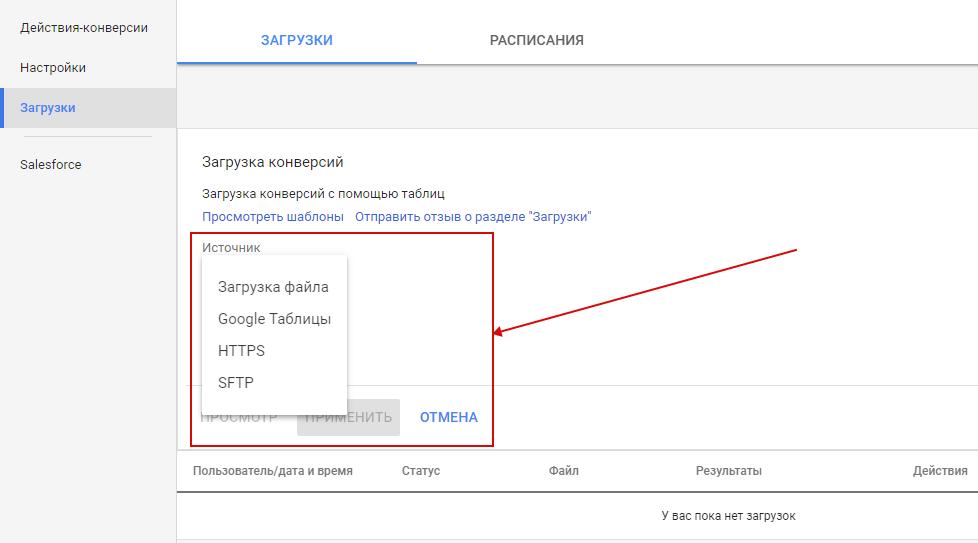 Офлайн-конверсии — выбор источника загрузки в Google Analytics