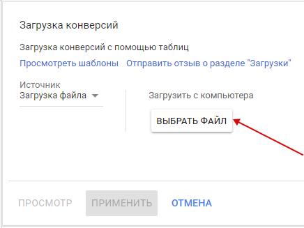 Офлайн-конверсии — загрузка файла в Google Analytics