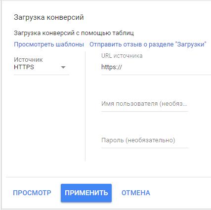 Офлайн-конверсии — настройка доступа к файлу в Google Analytics
