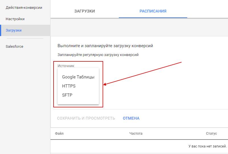 Офлайн-конверсии — источник расписания в Google Analytics