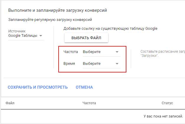 Офлайн-конверсии — дополнительные параметры расписания загрузки в Google Analytics