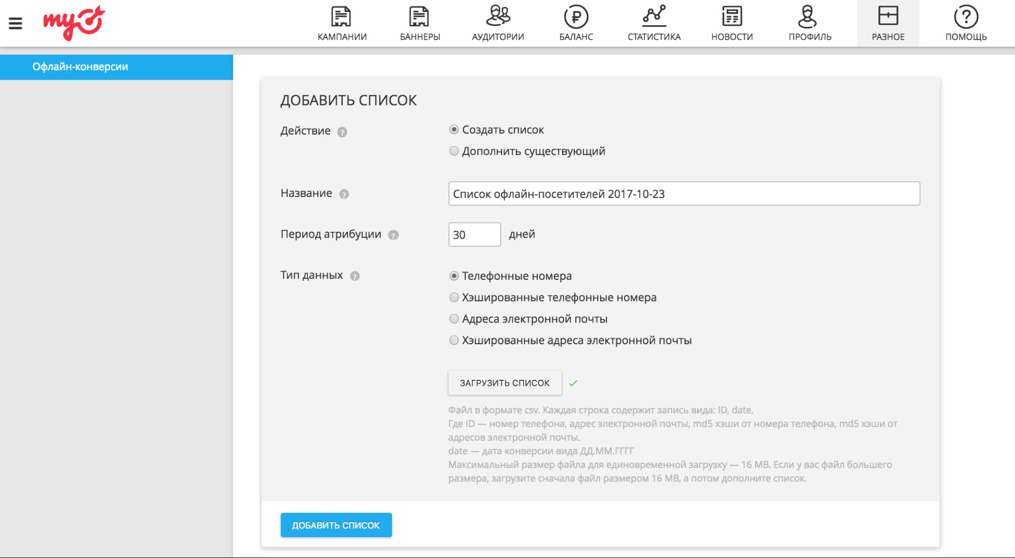 Офлайн-конверсии — добавление списка в myTarget