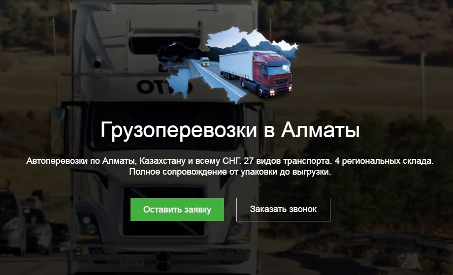 Постклик анализ — адаптивный контент под запрос «Алматы грузоперевозки»
