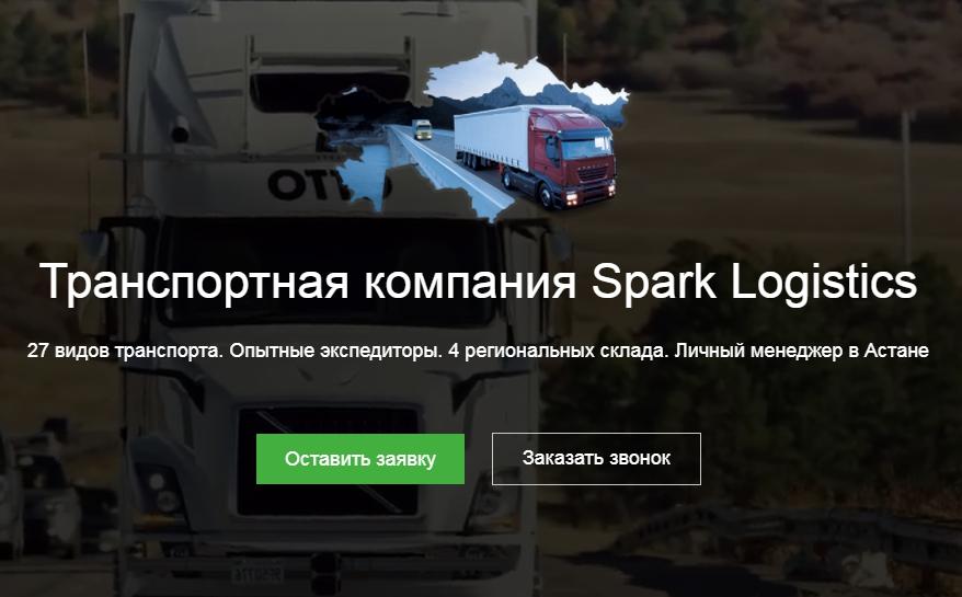 Постклик анализ — адаптивный контент под запрос «Астана транспортная компания»