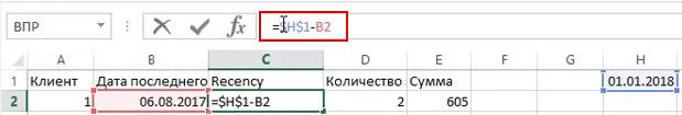 RFM анализ — расчет количества дней с последнего заказа до конкретной даты
