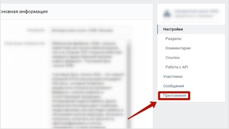 Сбор заявок ВКонтакте — меню приложений в сообществе