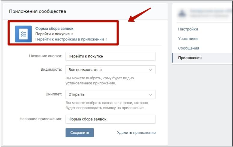 Сбор заявок ВКонтакте — приложение «Форма сбора заявок»