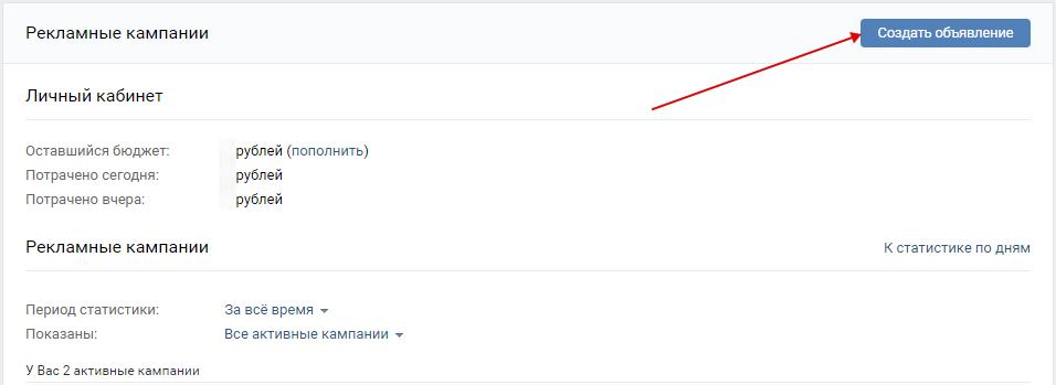 Сбор заявок ВКонтакте — кнопка создания объявления