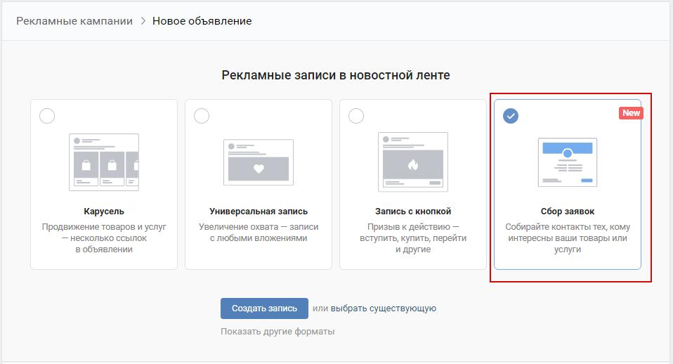 Сбор заявок ВКонтакте — выбор формата объявления